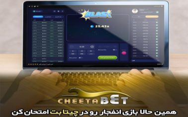 بازی انفجار آنلاین - چیتا بت